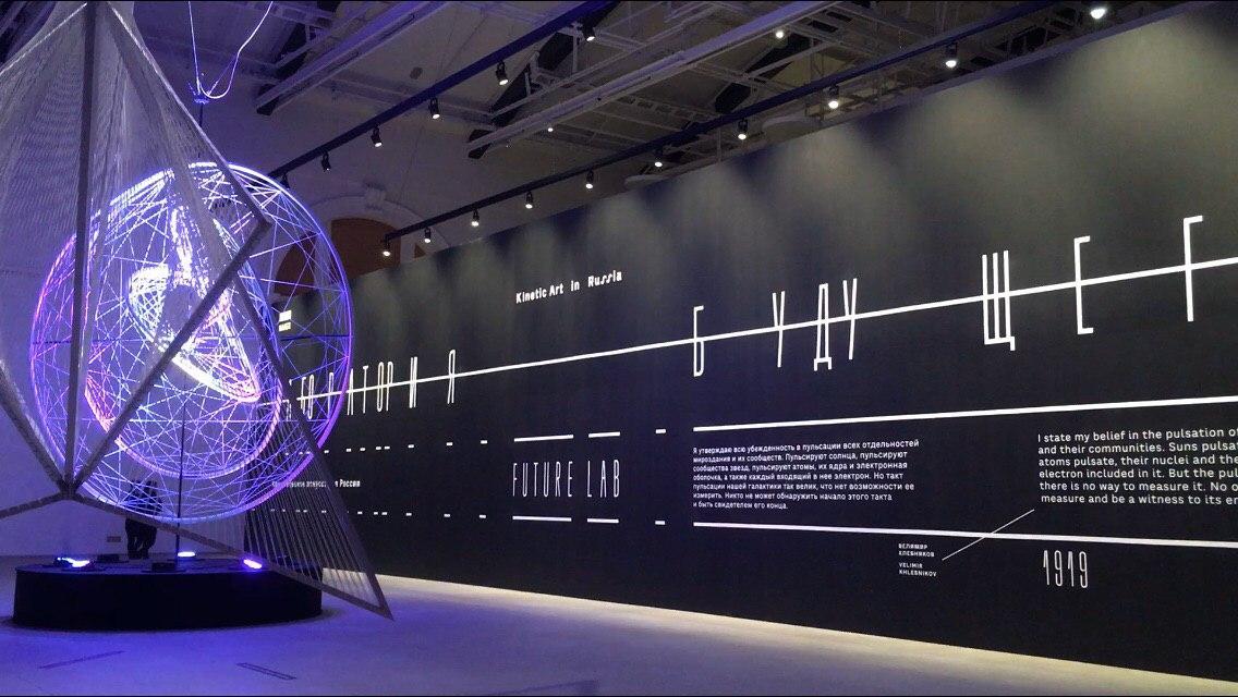 Открытие выставки кинетическое искусство в Санкт-Петербургском Манеже