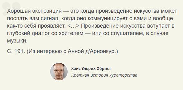 Ханс Ульрих Обрист