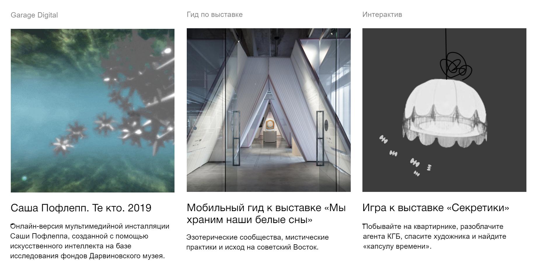 """Искусство на карантине это онлайн-версия инсталляции Саши Пофлеппа, мобильный гид к выставке """"Мы храним наши белые сны"""" и многое другое на сайте музея современного искусства """"Гараж"""""""
