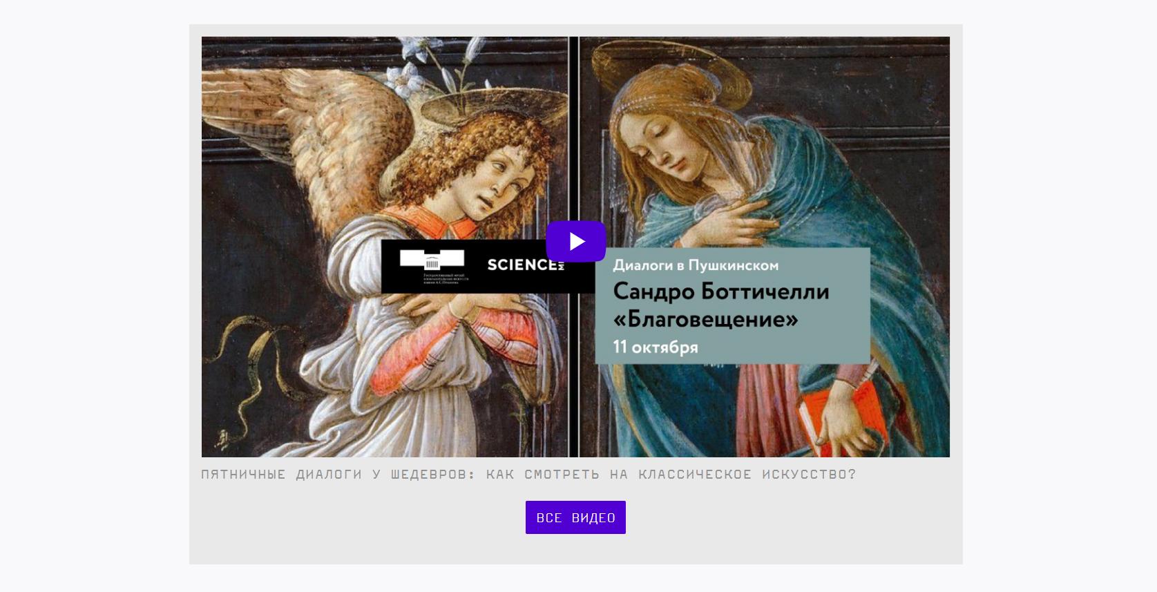 Искусство на карантине - это познавательные лекции о мировой культуре от Государственного музея имени Пушкина